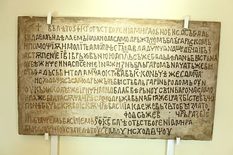 Nicholas (komes) - Inscription in the National Historical Museum of Bulgaria citing Nicholas and Ripsime as grandparents of Ivan Vladislav, the son of Aron.