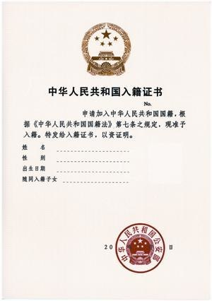 Nationality law of China - Naturalization certificate of the People's Republic of China