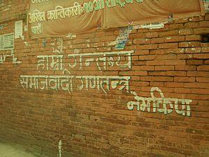 Nepal Workers Peasants Party - NWPP mural in Bhaktapur