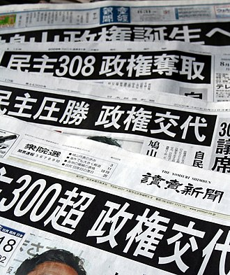 2009 Japanese general election - Headlines of Japanese newspapers (August 31, 2009)