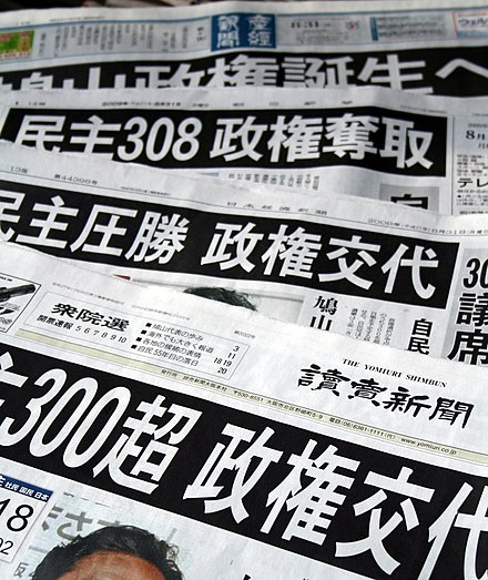 Yomiuri Shimbun, a broadsheet in Japan credited with having the largest newspaper circulation in the world Newspapers of Japan 20090831.jpg