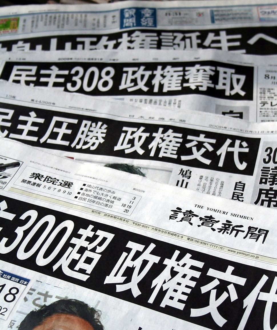 Newspapers of Japan 20090831