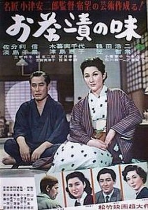 The Flavor of Green Tea over Rice - Original Japanese movie poster