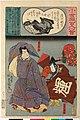 Ogura nazorae hyakunin isshu (Ogura Imitation of the Hundred Poets) (BM 2008,3037.09901 89).jpg