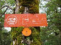 Old sign on Evans Ridge - panoramio.jpg