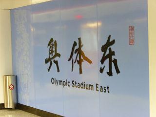 Olympic Stadium East station Nanjing Metro station