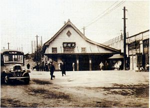 Ōtsuka Station - Otsuka Station in the early 20th century