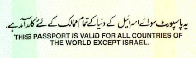 Pakistani passport not valid for Israel