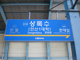 Panel of Sangnoksu Station.jpg