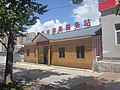 Panzhou Labor Service Station, Guizhou, China.jpg