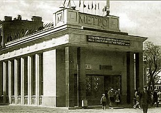Postconstructivism - Moscow, Park Kultury, Entrance pavilion, by G.T.Krutikov, V.S.Popov, 1935, demolished 1949. Note the slim, square columns without capitals.