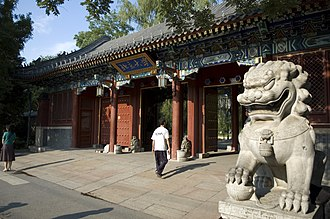 Peking University - Peking University's West Gate, one of the symbols of the university campus