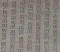 Phagspa inscription.JPG