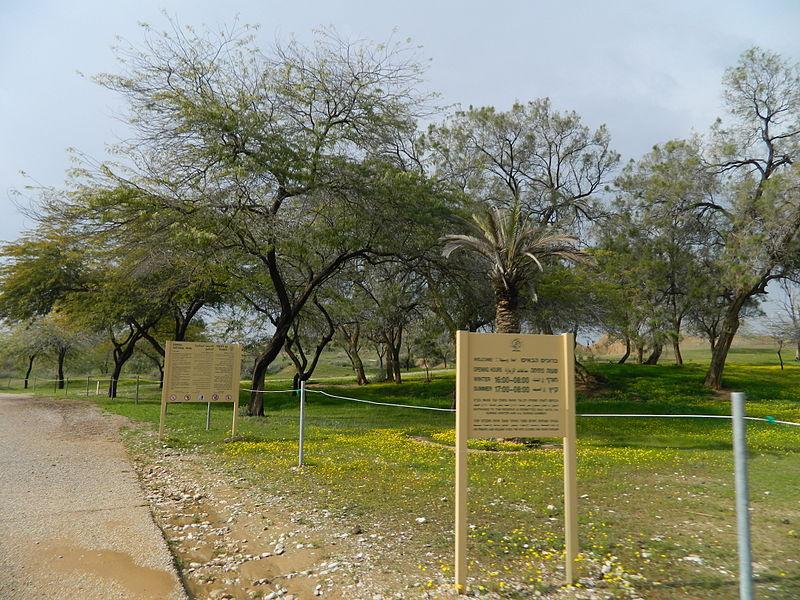 פארק אשכול - כניסה