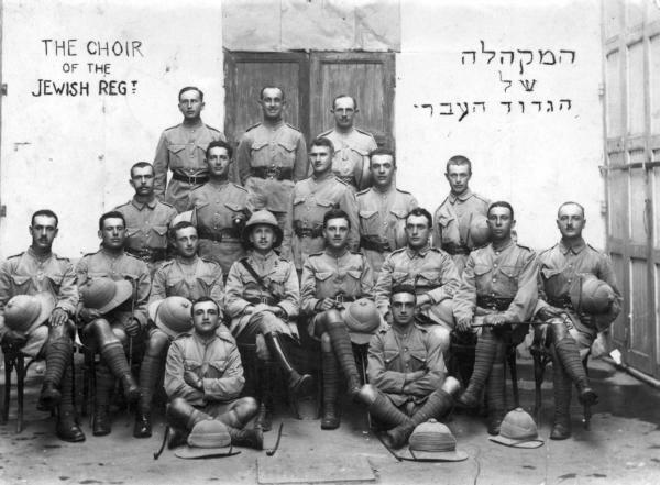 PikiWiki Israel 431 Jewish Legion מקהלת הגדוד העברי