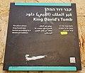 PikiWiki Israel 73799 mount zion jerusalem.jpg