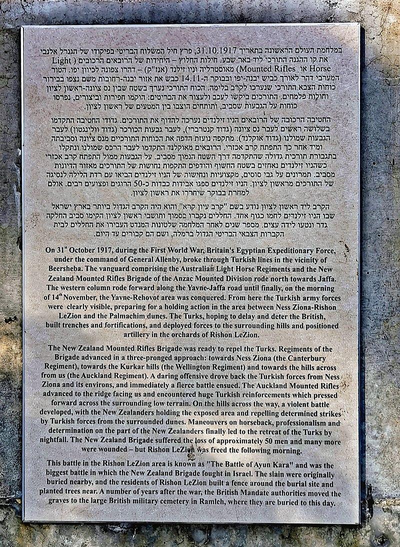 אתר הנצחה לחייל הניו זילנדי