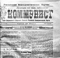 "RIAN archive 859265 Newspaper ""Communist"" issued on 26 March, 1919.jpg"