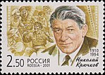 Russia stamp 2001 № 704.jpg