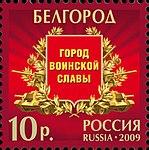 Russia stamp 2009 № 1347.jpg