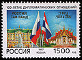 Russia stamp Russia-Thailand 1997 1500r.jpg