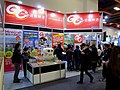 SPP Game Channel booth, Taipei Game Show 20170123.jpg