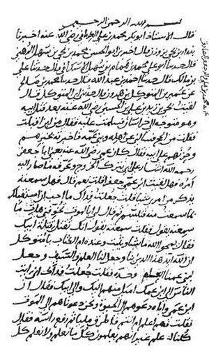 Al-Sahifa al-Sajjadiyya - Oldest document from al-Sahifa al-Sajjadiyya