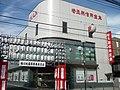 Saitamaken Shinkin Bank Okegawa branch.jpg