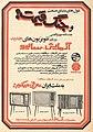 Sanyo Azmayesh - Magazine ad - Zan-e Rooz, Issue 303 - 16 January 1971.jpg
