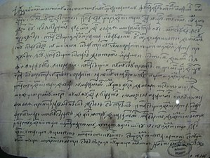 Culture of Romania - Neacșu's letter is the oldest surviving document written in Romanian.