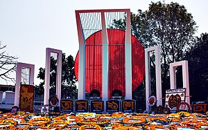 Shaheed Minar, Dhaka - Shaheed Minar, as displayed on the annual anniversary, 22 February 2009.