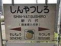 Shin-Yatsushiro Station Sign (Kagoshima Main Line) 2.jpg