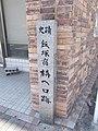 Site of Iizuka-shuku East Gate.jpg