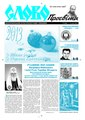 Slovo-01-2013.pdf