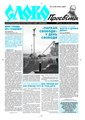 Slovo-47-2011.pdf