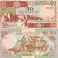 Somalia 50 Schilling.jpg