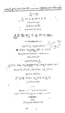 Sree-Bheemeswara-Puranamu.pdf