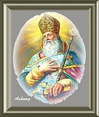 St Gregory the Illuminator (Krikor Lusavoric).jpg