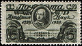 Stamp Soviet Union 1925 228A.jpg