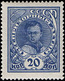 Stamp Soviet Union 1926 246a.jpg