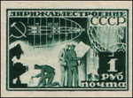 Stamp Soviet Union 1931 372.png