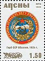 Stamp of Abkhazia - 2000 - Colnect 774666 - Arms of 1924.jpeg