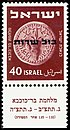 Stamp of Israel - Service Stamps - 40mil.jpg