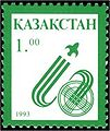 Stamp of Kazakhstan 16.jpg