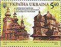 Stamp of Ukraine s1480.jpg