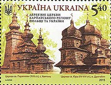 Stamp of Ukraine s1480.jpg