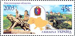 Stamp of Ukraine s540.jpg