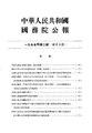 State Council Gazette - 1955 - Issue 02.pdf
