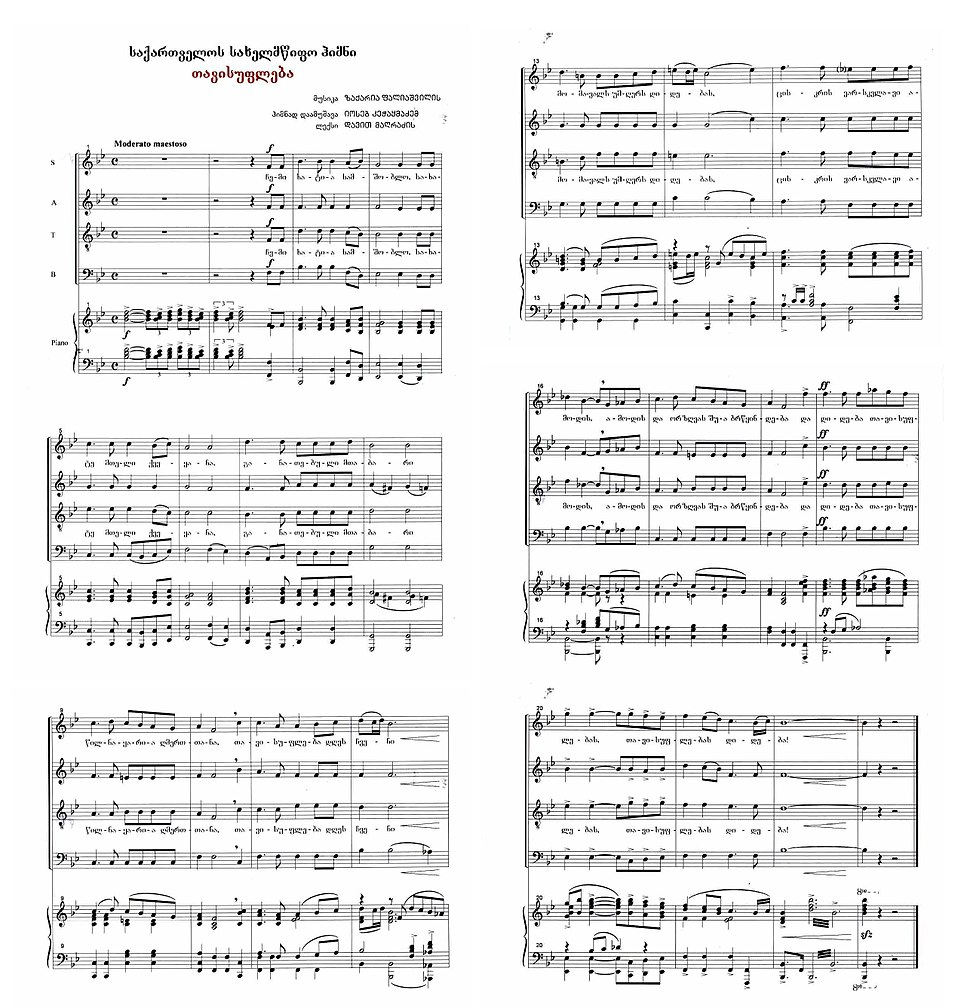 Tavisupleba sheet music geo