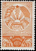 The Soviet Union 1937 CPA 571 stamp (Arms of Uzbekistan).jpg